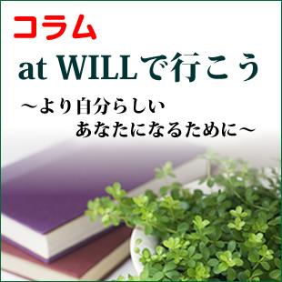 コラム・at willで行こうのイメージ